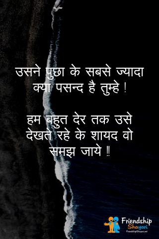 Best And Special Collection Of Hindi Yaad Shayaries