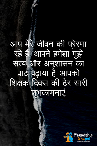 Best And Special Quotes On Teachers In Hindi