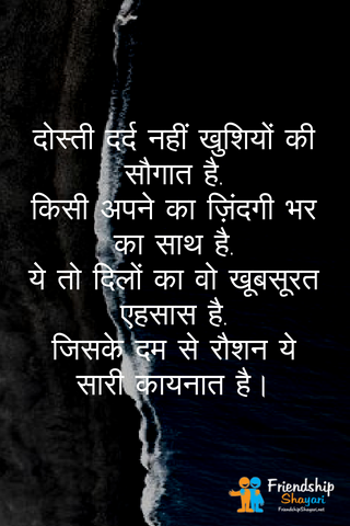 Best Images And Shayri For Friends