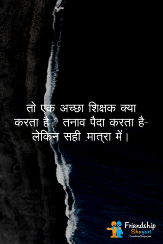 Best And Latest Teachers Day Shayari And Images