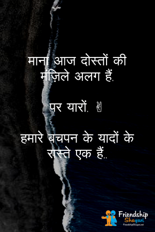 Best Friends Quotes In Hindi For Our Best Friends