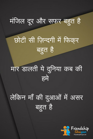 Latest Mothers Day Shayari