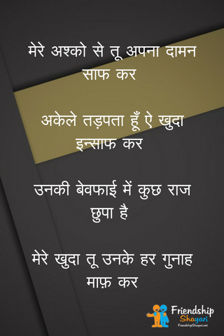 Best And Beautifull Shayari In Hindi And Latest