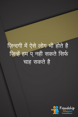 Yaad Shayaries And Sad Shayari With Images