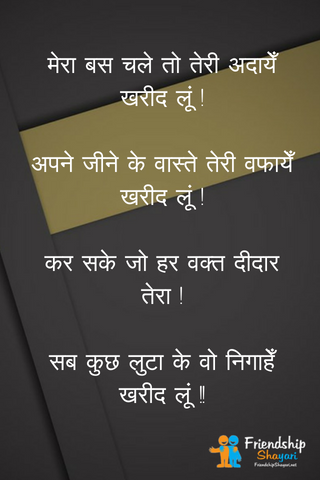 Best And Attractive Hindi Love Shayari