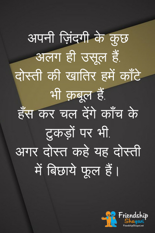 Best Images Collection Of Shayari