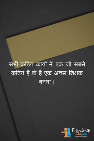 Teachers Day Shayari And Images