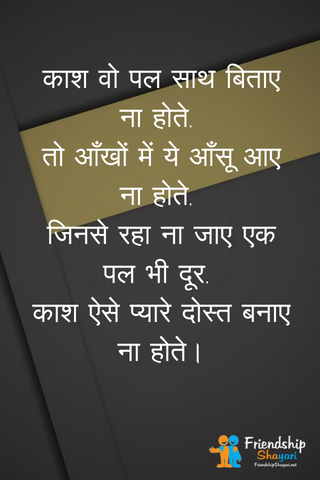 Dosti Shayari And Images