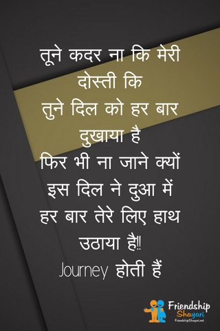 Image of: Life Best And Special Shayaries For Special Peoples Friendship Shayari Emotional Friendship Quotes In Hindi Heart Touching Shayri