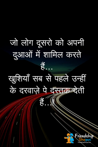 ,Friemndship Shayari In Hindi