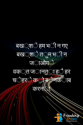 Latest Love Shayari And Imotional Pictures Collection From Us