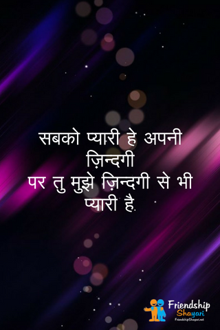 Best Quotes For Dost