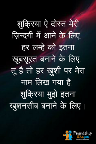Latest Images Of Shayari