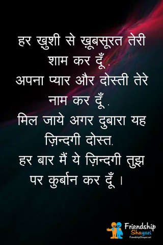 Latest Images And Shayari Collection