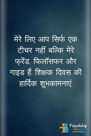 Hindi Teachers Day Quotes