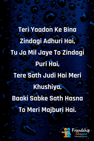 Best And Special Collection Of Hindi Shayari
