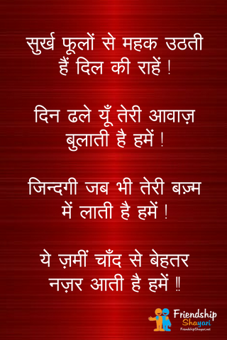 Hindi High Quality shayari And Images HD