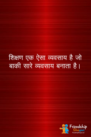 Best And Special Quotes On teachers Day In Hindi