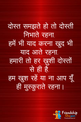 Latest Shayari For Our Best Friends