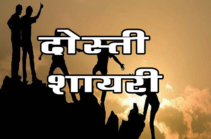 Latest Collection Of Dosti Shayari In Hindi