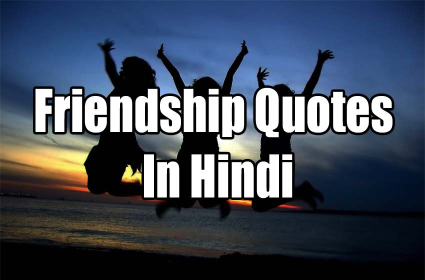 Friendship Shayari And Latest Images