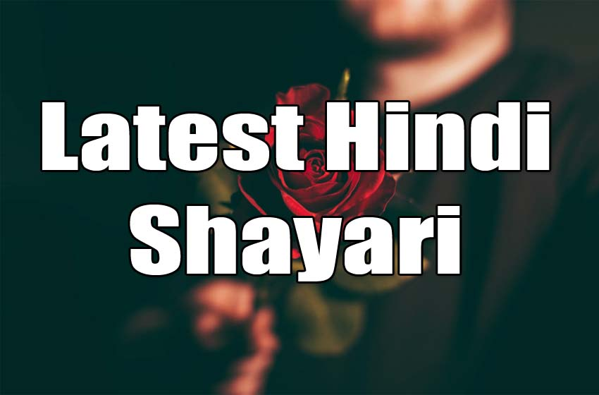Latest Hindi Love Shayari