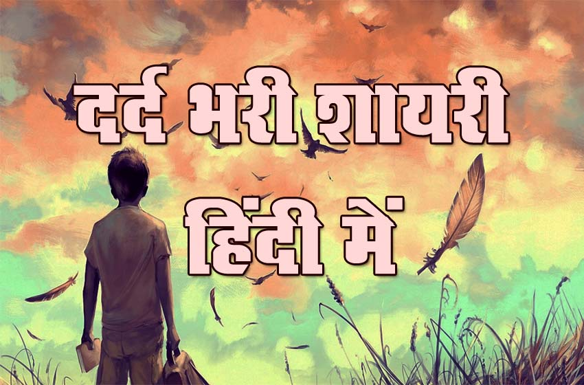Latest Dard Bhari Shayari In Hindi