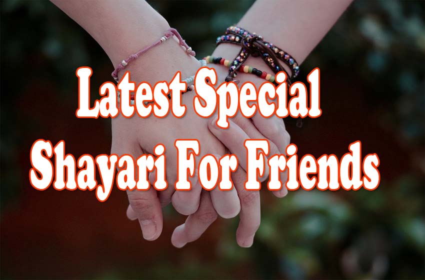 Latest Special Shayari For Friends
