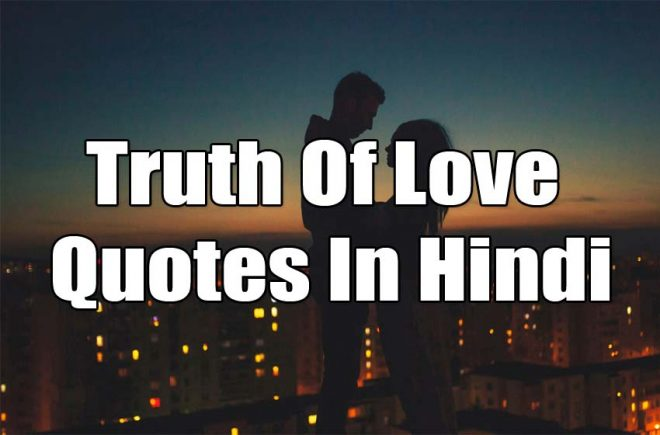 Truth Of Love Quotes In Hindi