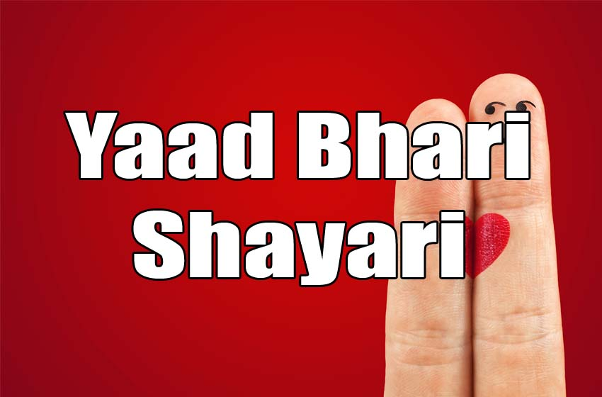 Yaad Shayari in Hindi