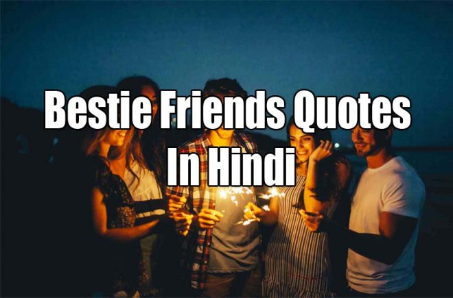 Best Friendship Sayari In Hindi