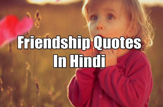 Dosti Shayari In Hindi For Friendship Day