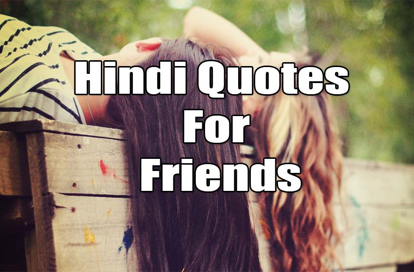 Friendship Lines In Hindi For Friends