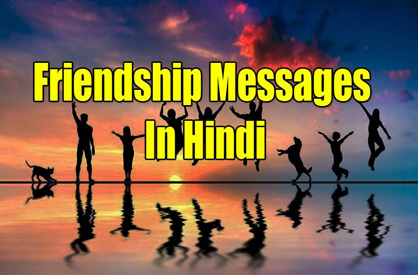 Friendship Day Shayari And Messages In Hindi