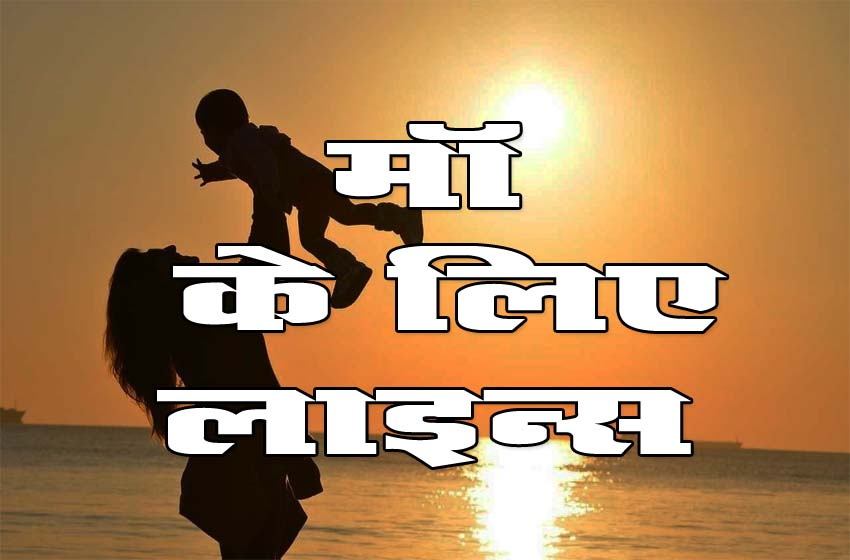 Lines For Mother In Hindi