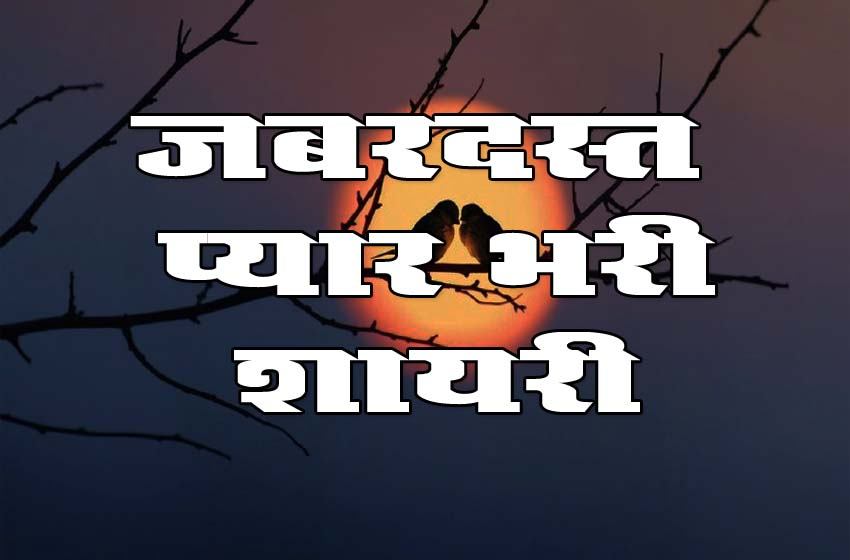 Latest Love Images And Shayari In Hindi