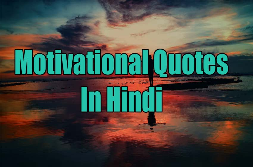 Motivational Quotes And Images In Hindi