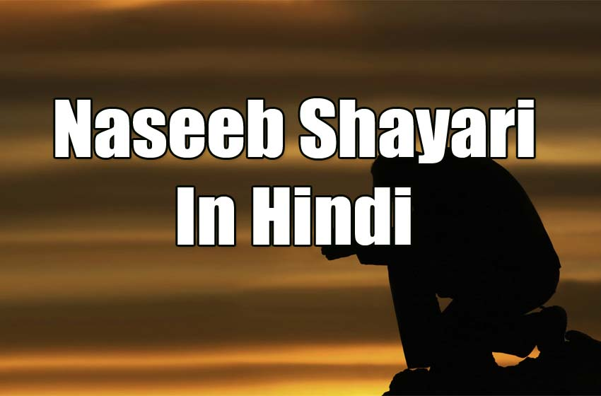 Naseeb Shayari Image In Hindi