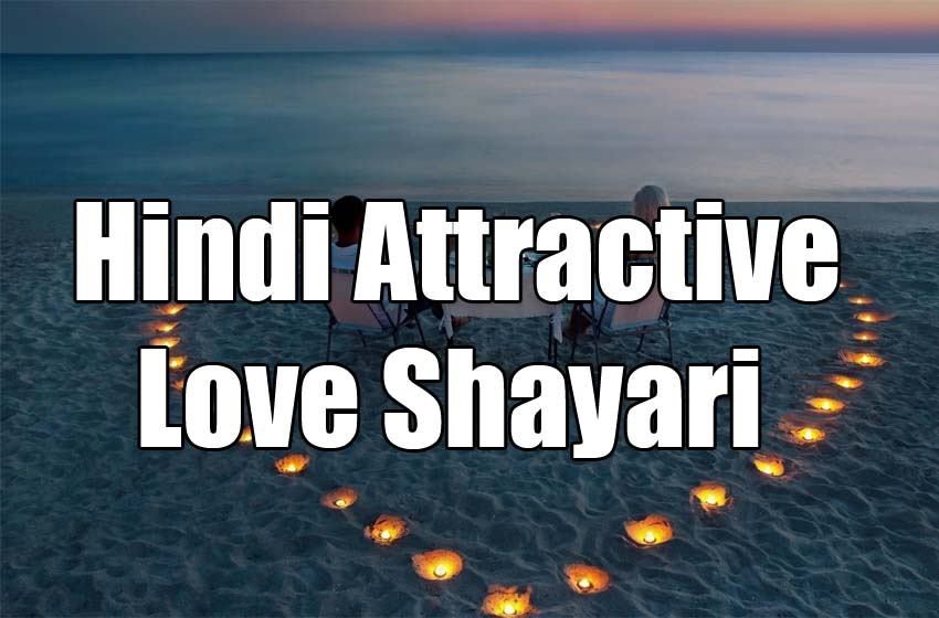 Best Attractive Lines In Hindi
