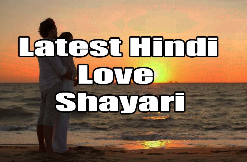 Special Hindi Love Shayari