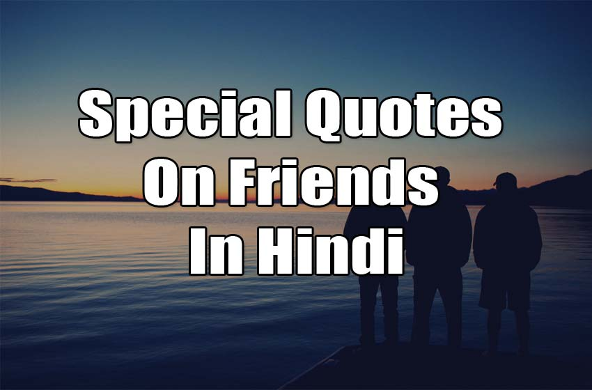 Best And Special Quotes On Friends